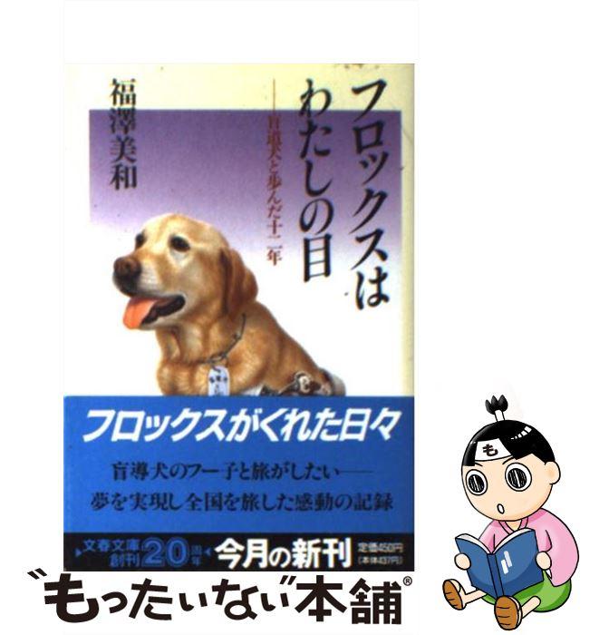 【中古】 フロックスはわたしの目 盲導犬と歩んだ十二年 / 福沢 美和 / 文藝春秋 [文庫]【メール便送料無料】