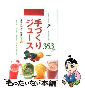 【中古】手づくりジュース353レシピ 果物&野菜で健康に!/川野 妙子[単行本]【あす楽対応】