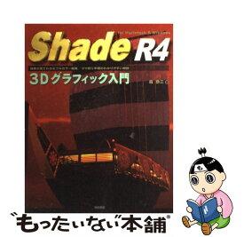 【中古】 Shade R4 3Dグラフィック入門 For Macintosh & Windows / 森 恭三 / 池田書店 [単行本]【メール便送料無料】【あす楽対応】