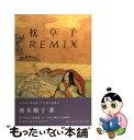 【中古】 枕草子remix / 酒井 順子 / 新潮社 [単行本]【メール便送料無料】【あす楽対応】