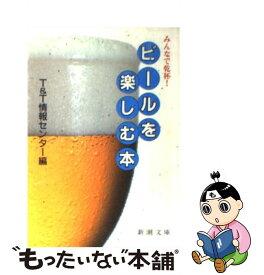 【中古】 ビールを楽しむ本 みんなで乾杯! / T&T情報センター / 新潮社 [文庫]【メール便送料無料】【あす楽対応】