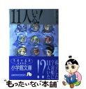 【中古】 11人いる! 新編集版 / 萩尾 望都 / 小学館 [文庫]【メール便送料無料】