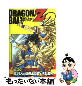 【中古】 DRAGON BALL Z 2全開ぶっちぎりの超パワー!!! バンダイ公式 / Vジャンプ編集部 / 集英社 [単行本]【メール便送料無料】【あす楽対応】