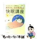 【中古】 カリスマ・ナニーが教える赤ちゃんとおかあさんの快眠講座 / ジーナ・フォード, 高木 千津子 / 朝日新聞出版…