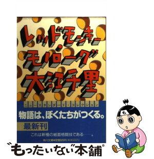 【中古】レッドモンキー・モノローグ/大江 千里[文庫]【あす楽対応】