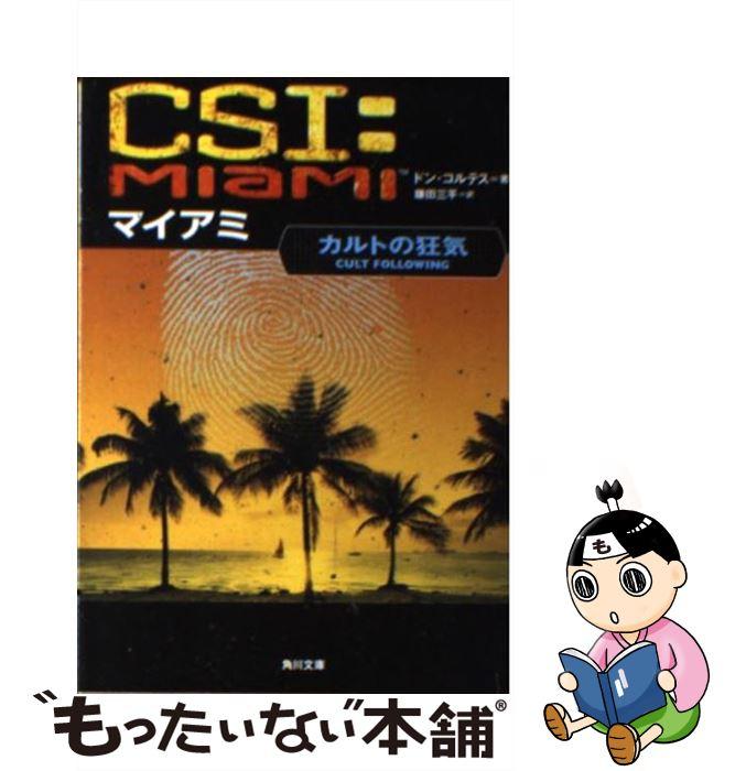 【中古】 CSI:マイアミ カルトの狂気 / ドン コルテス / 角川書店 [文庫]【メール便送料無料】【あす楽対応】
