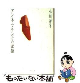 【中古】 アンネ・フランクの記憶 / 小川 洋子 / KADOKAWA/角川書店 [文庫]【メール便送料無料】【あす楽対応】