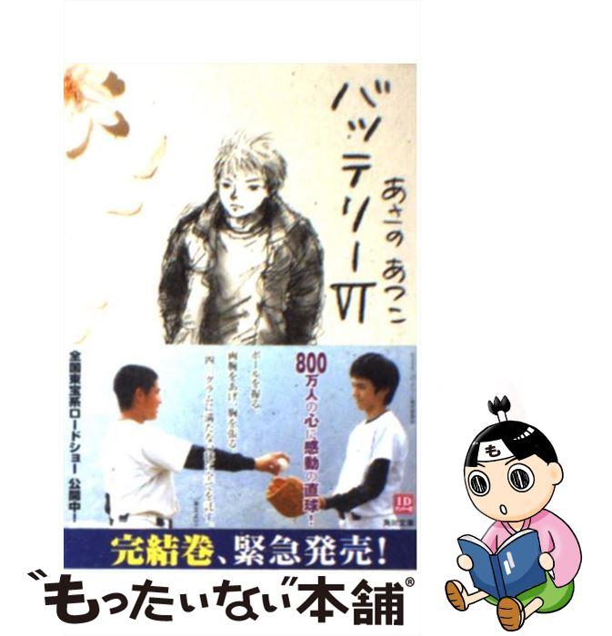 【中古】 バッテリー 6 / あさの あつこ / KADOKAWA/角川書店 [文庫]【メール便送料無料】