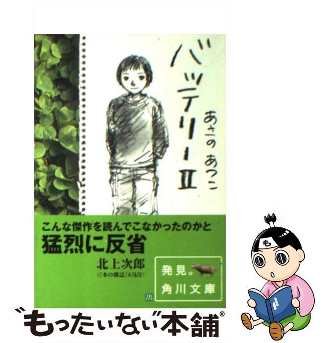 【中古】 バッテリー 2 / あさの あつこ / KADOKAWA/角川書店 [文庫]【メール便送料無料】