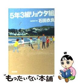 【中古】 5年3組リョウタ組 / 石田 衣良 / KADOKAWA [文庫]【メール便送料無料】【あす楽対応】