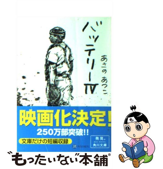 【中古】 バッテリー 4 / あさの あつこ / KADOKAWA/角川書店 [文庫]【メール便送料無料】