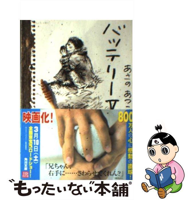【中古】 バッテリー 5 / あさの あつこ / KADOKAWA/角川書店 [文庫]【メール便送料無料】