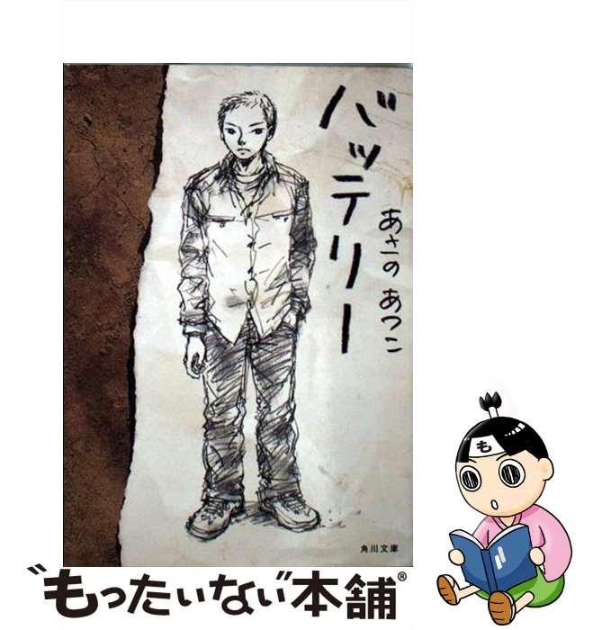 【中古】 バッテリー / あさの あつこ / KADOKAWA/角川書店 [文庫]【メール便送料無料】
