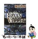 【中古】 Brain valley 下 / 瀬名 秀明 / 角川書店 [文庫]【メール便送料無料】【あす楽対応】