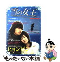 【中古】 雪の女王ドラマ公式ガイドブック ヒョンビン最新作のすべて / TOKIMEKIパブリッシング / TOKIMEKIパブリッシ…