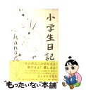 【中古】 小学生日記 / hanae / プレビジョン [単行本]【メール便送料無料】【あす楽対応】