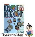【中古】 Nervous breakdown 11 / たがみ よしひさ / 学研プラス [コミック]【メール便送料無料】【あす楽対応】