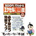 【中古】 500円でわかるエクセル便利技 実践的Q&A方式 エクセル2003・2002(XP / 学研プラス / 学研プラス [ムック]…