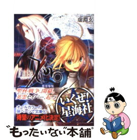 【中古】 Fate/Zero 2 / 虚淵 玄, 武内 崇 / 講談社 [文庫]【メール便送料無料】【あす楽対応】