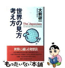 【中古】 世界の見方・考え方 The Japanism / 大前 研一 / 講談社 [単行本]【メール便送料無料】【あす楽対応】
