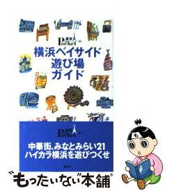 【中古】 横浜ベイサイド遊び場ガイド / 講談社 / 講談社 [ムック]【メール便送料無料】【あす楽対応】