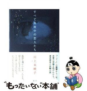 【中古】すべて真夜中の恋人たち/川上 未映子[単行本]