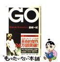 【中古】 Go(ゴウ) / 金城 一紀 / 講談社 [単行本]【メール便送料無料】【あす楽対応】