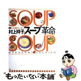 【中古】 村上祥子のスープ革命 超カンタン! / 村上 祥子 / 講談社 [単行本]【メール便送料無料】【あす楽対応】