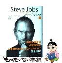 【中古】 スティーブ・ジョブズ The Exclusive Biography 1 / ウォルター・アイザックソン / 講談社 [ハードカバー]…