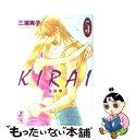 【中古】 Kirai 5 / 三浦 実子 / 講談社 [文庫]【メール便送料無料】