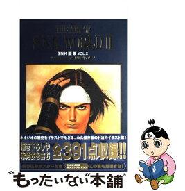 【中古】 SNK画集 vol.2 / SNK / メディアワークス [大型本]【メール便送料無料】【あす楽対応】