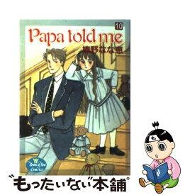 【中古】 Papa told me 10 / 榛野 なな恵 / 集英社 [コミック]【メール便送料無料】【あす楽対応】