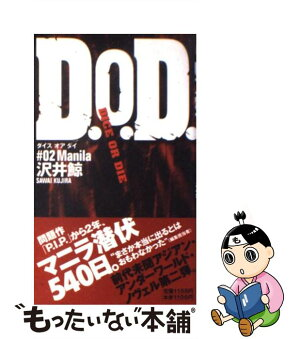 【中古】D.O.D. ダイス・オア・ダイ #02 Manila/沢井 鯨[新書]
