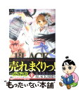 【中古】 BLACK BIRD 10 / 桜小路 かのこ / 小学館 [コミック]【メール便送料無料】【あす楽対応】