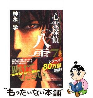 【中古】心霊探偵八雲  7/神永 学[単行本(ソフトカバー)]