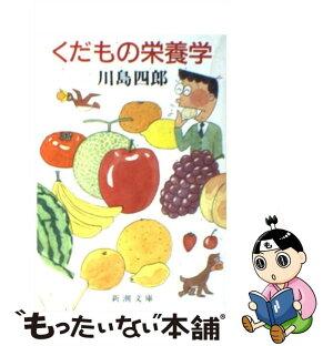 【中古】くだもの栄養学/川島 四郎[文庫]【あす楽対応】