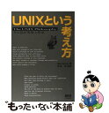 【中古】 UNIXという考え方 その設計思想と哲学 / Mike Gancarz, 芳尾 桂 / オーム社 [単行本]【メール便送料無料】【…
