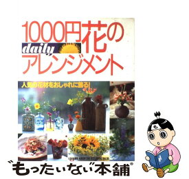 【中古】 1000円花のdailyアレンジメント 人気の花材をおしゃれに飾る! / 女性自身 / 光文社 [ムック]【メール便送料無料】【あす楽対応】