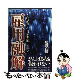【中古】 雇用融解 これが新しい「日本型雇用」なのか / 風間 直樹 / 東洋経済新報社 [単行本]【メール便送料無料】