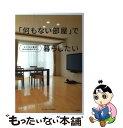 【中古】 「何もない部屋」で暮らしたい ミニマルに暮らす10人の生活デザイン / ミニマルライフ研究会 / 宝島社 [単行…