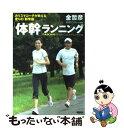 【中古】 「体幹」ランニング カリスマコーチが教える走りの「新常識」 / 金 哲彦 / 講談社 [単行本(ソフトカバー)]…