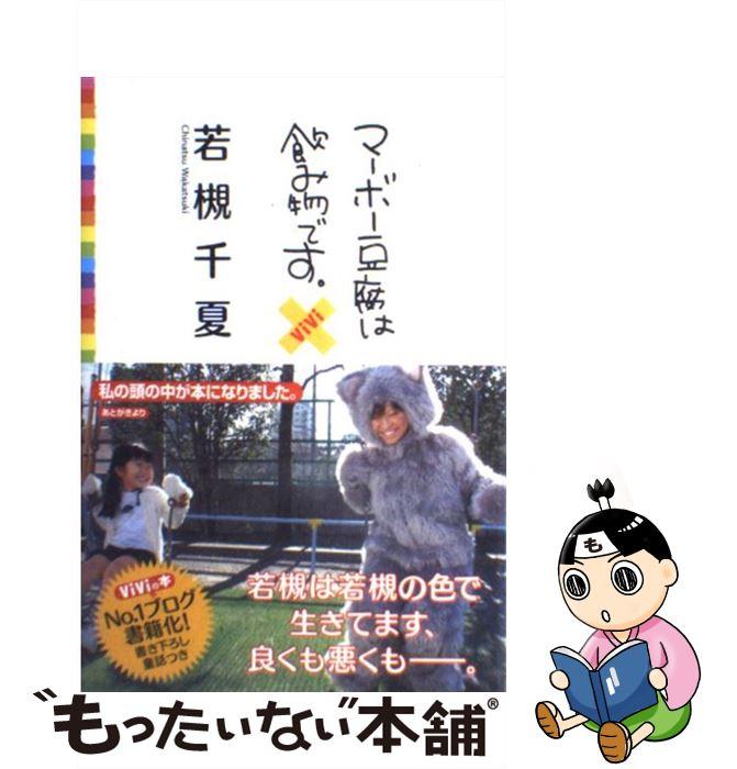 【中古】 マーボー豆腐は飲み物です。 ×ViVi / 若槻 千夏 / 講談社 [単行本(ソフトカバー)]【メール便送料無料】【あす楽対応】