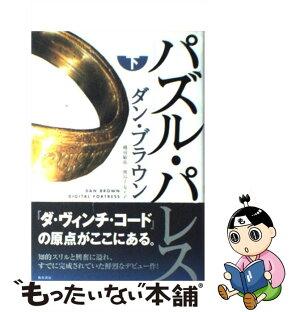 【中古】パズル・パレス  下/ダン・ブラウン[単行本]