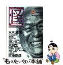 【中古】 怪 vol.0012 / KADOKAWA / KADOKAWA [ムック]【メール便送料無料】【あす楽対応】