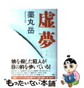 【中古】 虚夢 / 薬丸 岳 / 講談社 [単行本]【メール便送料無料】【あす楽対応】