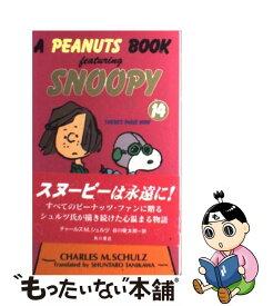 【中古】 A Peanuts book featuring Snoopy 14 / チャールズ M.シュルツ, 谷川 俊太郎, Charles M. Schulz / KA [新書]【メール便送料無料】【あす楽対応】