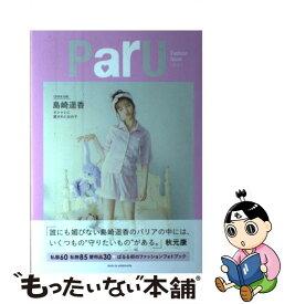 【中古】 ParU Fashion Issue / 主婦と生活社 / 主婦と生活社 [単行本(ソフトカバー)]【メール便送料無料】【あす楽対応】