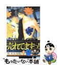 【中古】 BLACK BIRD 9 / 桜小路 かのこ / 小学館 [コミック]【メール便送料無料】【あす楽対応】