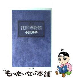 【中古】 沈黙博物館 / 小川 洋子 / 筑摩書房 [ペーパーバック]【メール便送料無料】【あす楽対応】