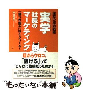 【中古】実学社長のマーケティング 速攻の成功戦略/岸良 裕司[単行本]